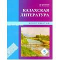 Казахская литература. Хрестоматия. Для специальных коррекционных школ.