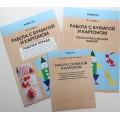 Ремесло . Учебно-методический комплекс для учителя трудового обучения специальной школы для детей с нарушением интеллекта.