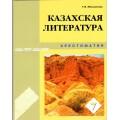 Хрестоматия. Казахская литература для   специальных (коррекционных) школ.